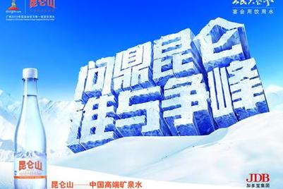 实力传播北京获昆仑山矿泉水媒介策划业务
