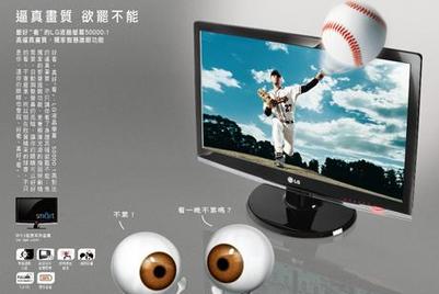 LG在台湾召集创意比稿
