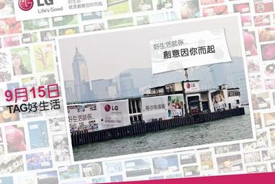 LG电子在港启动大规模品牌宣传