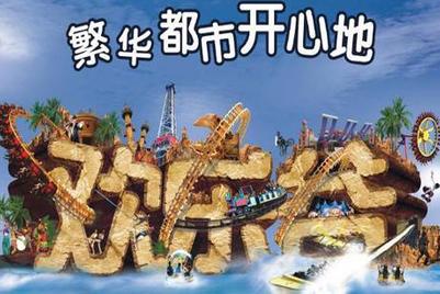 麦肯光明广州获深圳欢乐谷的创意业务