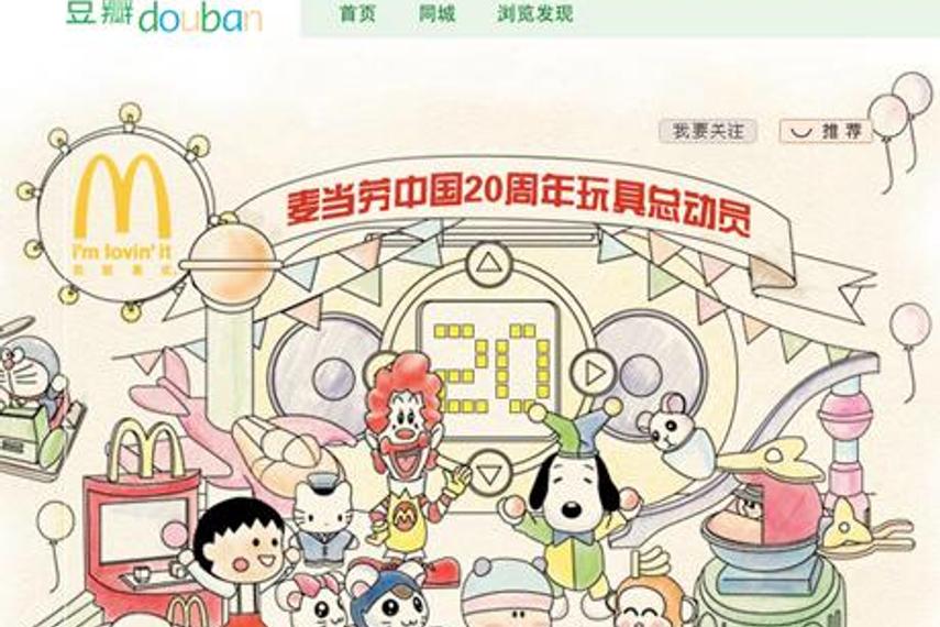 案例分析:麦当劳中国二十周年庆豆瓣宣传活动