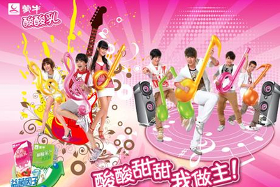 睿狮中国获蒙牛酸酸乳广告代理权