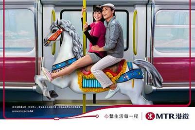 香港地铁为其跨境新路线推出广告片