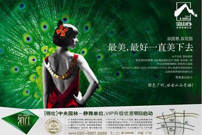 阳狮广州成为招商地产广州金山谷项目年度品牌代理商