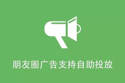 微信朋友圈广告自助投放端全量开放