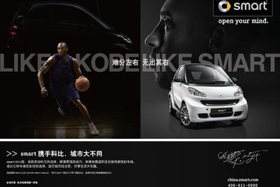 科比布莱恩特代言Smart汽车中国广告