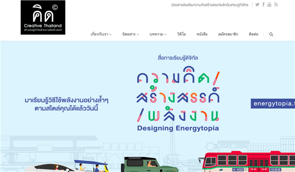 A Thai government initiative to drive creativity in Thailand