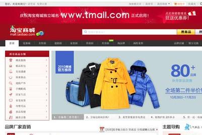 淘宝商城启动独立域名 宣布整合优化网上购物架构