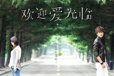 土豆网推出自制剧《欢迎爱光临》