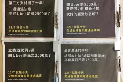 優步台灣與政府角力陷入僵局,宣布緊急剎車