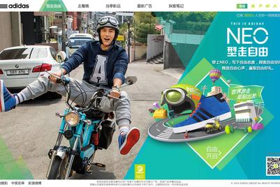 '型走自由':Adidas NEO数字营销活动走起来