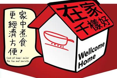 """香港惠康超市打造""""温馨之家"""""""