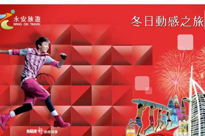 PHD香港保留永安旅游媒体业务