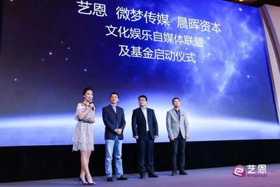 """微梦传媒、艺恩、晨晖资本共同成立""""文化娱乐自媒体联盟"""""""