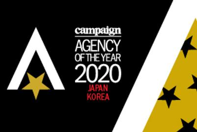 Japan/Korea Agency of the Year Awards 2020