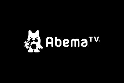電通と博報堂DYメディアパートナーズが、AbemaTVと資本業務提携