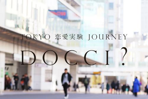 2種類のデートで東京の多彩な魅力を発信