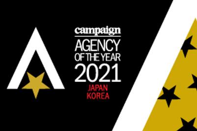 Japan/Korea Agency of the Year Awards 2021