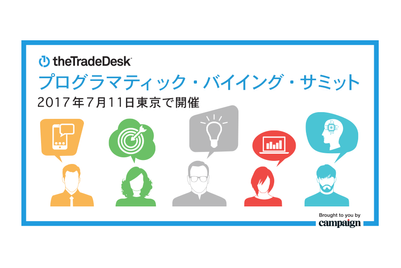 Campaign共催、「The Trade Deskプログラマティック・バイイング・サミット」が東京に