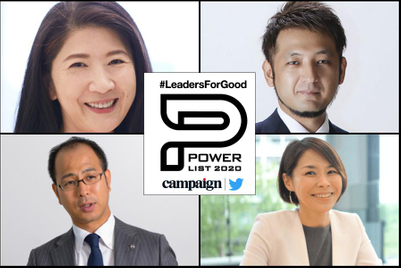 パワーリスト2020:「APACベストマーケター50」の日本人
