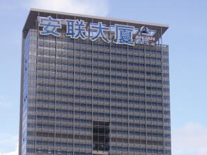 Shenzhen Futian Anlian