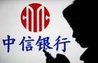 Citic Bank uncovers near-Rmb1 billion bill fraud