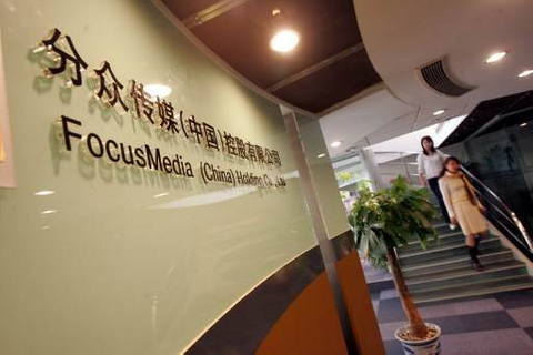 Focus Media moves ahead with Shenzhen listing