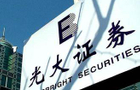 Everbright Sec attracts foreign interest