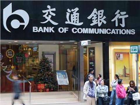 BoCom International fined as SFC widens clampdown
