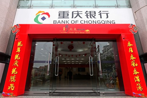 Bank of Chongqing raises $548m from IPO