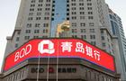 Bank of Qingdao prices $607m HK IPO