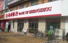 Bank of Zhengzhou tests demand for IPO