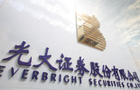 Everbright Securities premarkets $1bn HK listing