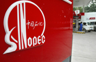 Sinopec triple-header fuels G3 bond markets