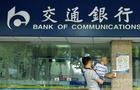 Investors jump on Bocom Leasing bond