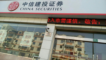 China Securities targets punchy IPO valuation