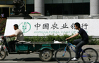 Agricultural Bank of China ready to pick banks for IPO