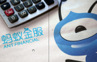 Ant Financial marches towards IPO