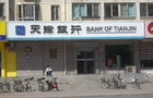 Bank of Tianjin prices IPO near bottom of range