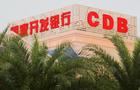 CDB landmark bonds deepen CNH market