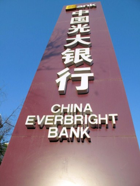 China Everbright Bank goes ahead with Hong Kong listing plan
