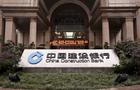 Baosteel seals $500m bond exchangeable into CCB