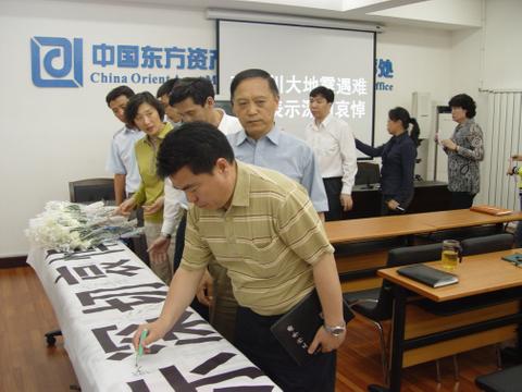 China Orient sells $1b dual-tranche bond