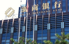 Zheshang Bank IPO poses big test for market