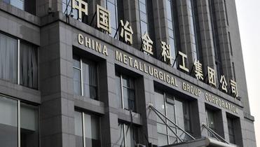 China Metallurgical prices $500m bond
