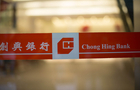 Chong Hing launches $300m AT1 bond