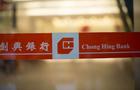 Chong Hing Bank raises capital for mainland push