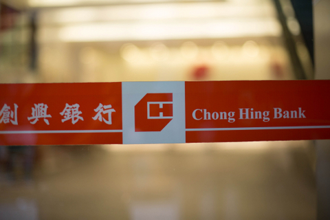 Chong Hing Bank raises capital for mainland push
