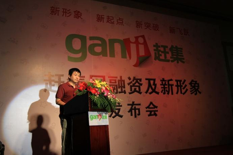 Carlyle invests in China's Ganji.com