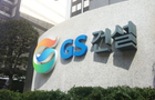 GS E&C opts for domestic CB refinancing